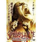 サムバディ ヘルプミー オマリオン DVD