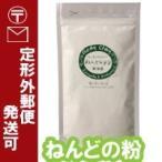ボディクレイ ねんどの粉 40g(モンモリロナイト) 天然粘土(新潟産)