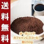 オーガニック カフェインレスコーヒー  コーヒー粉 250g エチオピア産