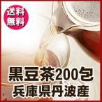 わけあり 黒豆茶 2kg ティーバッグ 業務用 兵庫県 丹波産 (10g×200袋) 黒豆茶粉末(送料無料)(訳あり)