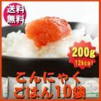 こんにゃく米 お試し こんにゃくごはん 200g×10袋