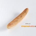 【定形外郵便発送可バケット(フランスパン) 箸置き(レスト)陶器【美濃焼】