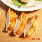 箸置き 餃子 1個 陶器 (美濃焼)かわいい おしゃれ おもしろい  ギョウザ 点心 はしおき 箸おき カトラリー レスト 焼き餃子