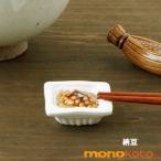 箸置き 納豆 1個 粒納豆 つぶ納豆 納豆パック 1個 陶器(美濃焼)面白い箸置き はしおき おもしろ 面白い