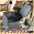 助手席用ドライブボックス ドライブシート2WAY ペットとのお出かけに