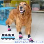 雨の日のお散歩に  ドッグブーツ 防水 犬用靴 雨靴 レインブーツ
