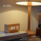 目覚まし時計デジタル 置き時計 温度計 湿度計 音声感知 LED 木目 USB給電 便利(北欧風)