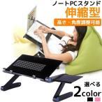 ショッピングノートパソコン ノートパソコン スタンド 寝ながら自由自在に高さや用途を変更可能