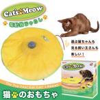 猫 電動 自動 回転 おもちゃ 猫じゃらし ねこ ペット Cats Toy 子猫 夢中