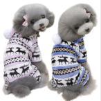 犬用カウチンセーター ロンパース  犬 洋服 犬服 犬の服 ソフトフランネル 柔らかい 暖か お洒落