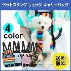 Yahoo!MONO LIFEペットスリング リュック キャリーバッグ 犬用 抱っこひも おんぶ 紐
