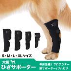 犬用 関節 足根 ひざ サポーター 骨折治療 プロテクター 膝サポーター ケア リハビリ 捻挫 筋挫傷 外科用 傷を保護 片足 2枚