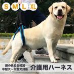 介護用ハーネス 後足専用 老犬 介護 歩行補助 ベルト リハビリ 介護 障害犬 犬用