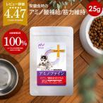 【DM便送料無料】犬猫ペット用BCAA/必須アミノ酸サプリメント/腎臓サポート/腎臓ケア/犬用猫用/腎機能/腎臓療法食/タンパク質制限<アミノファイン25g>