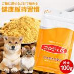 【DM便不可】犬・猫のサプリメント・免疫を維持し元気・食欲を保つ コルディコルディG100g