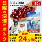 【ポイント最大11倍】犬 猫 ペット EPA DHA サプリメント サプリ ひざ 関節 心血管 脳 を健康に保つ 抗酸化 アスタキサンチン クリルオイル 180粒