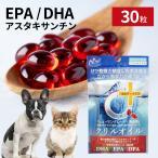 【DM便送料無料】EPA/DHA/アスタキサンチン・オメガ3・必須脂肪酸の補給にクリルオイル30粒