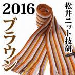 松井ニット技研 ミュージアム・ニットマフラー / ブラウン 【2016】