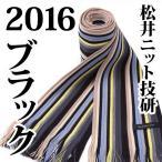 松井ニット技研 ミュージアム・ニットマフラー / ブラック 【2016】