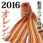 松井ニット技研 ミュージアム・ニットマフラー / オレンジ 【2016】