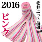 松井ニット技研 ミュージアム・ニットマフラー / ピンク 【2016】