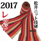 松井ニット技研 ミュージアム・ニットマフラー / レッド 【2017】