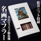 松井ニット技研 名画マフラー カルロス王子騎馬像