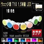 LEDバルブ T10  ポジションランプ LED 1.5W   1個  広角 明るい