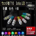 LEDバルブ T10  ポジションランプ 9連 3chip SMD LED  1個
