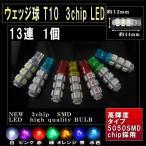 LEDバルブ T10  ポジションランプ 13連 3chip SMD LED  1個