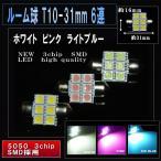 LEDルームランプ LED T10-31mm 6LED 3Chip  1個