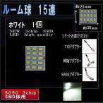 LEDルームランプ LED 15連  1個  ソケット付
