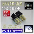 T20 シングル球 13連   LED 2個セット