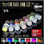 ウェッジ球 BA9S LED 1個 3W級