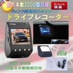 ドライブレコーダー コンパクトガラス貼り付け マイクロSDカード録画 液晶 車載カメラ 動体検知 0062-1