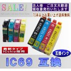 エプソン IC69 対応 互換インク ICBK69 ICC69 ICM69 ICY69 単品 ICチップ付