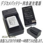 NP-FW50用 ソニー 対応 互換  急速充電器 バッテリーチャージャー 0200-1