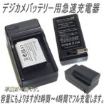NP-FV50/FV70/FV100 NP-FH50/FH70/FH100  対応 ソニー 互換  急速充電器 バッテリーチャージャー 0267-1