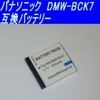 DMW-BCK7  パナソニック 対応 互換バッテリー  0274-1