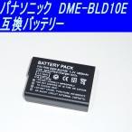 DMW-BLD10  パナソニック 対応 互換バッテリー  0275-1