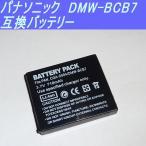 DMW-BCB7  パナソニック 対応 互換バッテリー  0276-1