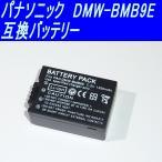 DMW-BMB9 パナソニック 対応 互換バッテリー  0278-1