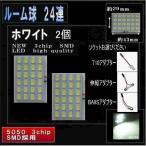 LEDルームランプ LED 24連  2個セット ソケット付