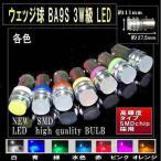 ウェッジ球 BA9S LED 2個3W級