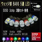 LEDバルブ BA9S  ポジションランプ  5連   LED 2個セット