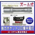 LEDハンディライト 懐中電灯 LED ハンドライト LEDランタンの代 わりに 800ルーメン 広角  ズーム Q5 LEDライト シルバー 0423-1
