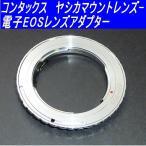 コンタックス/ヤシカ 互換    - 電子 対応 互換  マウントアダプター  新型第9世代  0439-1