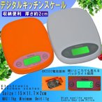 キッチンスケール クッキングスケール デジタル 3Kg 7kg バックライト液晶