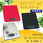 デジタルスケール(キッチンスケール)ガラストップ 薄型 電子はかり(デジタルはかり) 5kgから1g単位
