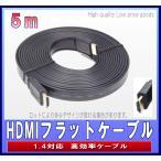 HDMIケーブル(5m)  金メッキ フラットタイプ Ver1.4  0519-1